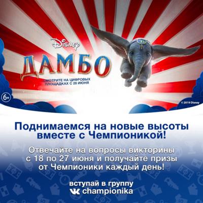 dumbo_14.06.19_3_400